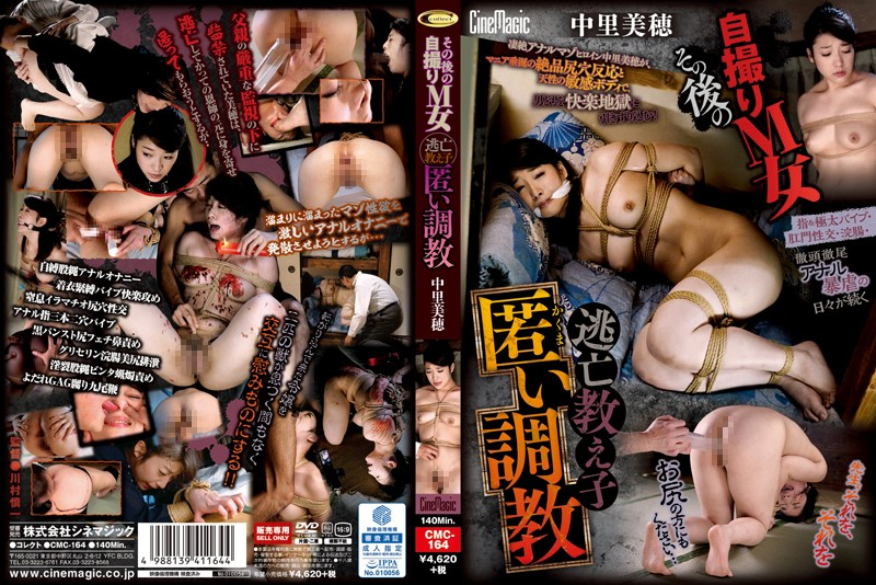 CMC-164 A Masochist Girl Selfie And Afterwards... Breaking In A Runaway Schoolgirl Miho Nakasato