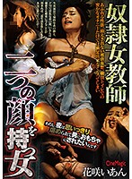 Slave Female Teacher: The Woman With Two Faces - Ian Hanasaki Download