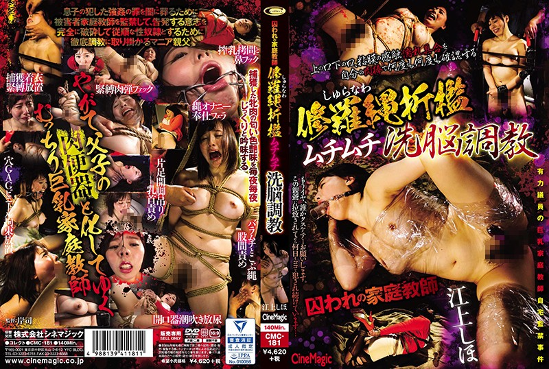 CMC-181 The Imprisoned Private Tutor Tortured And Tied Up And Brainwashed Breaking In Hell Shiho Egami