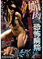 The Fearsome Aphrodisiac Sex Slavery Hospital A Lawless Land Where A Young Lady Is To Be Hunted Download