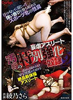 Humiliated Athlete Specially Enhanced Slave 2 - Sara Ayano Download