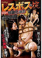 The Rules Of A Lesbian Boss Breaking In A Sex Slave For Revenge Yu Kawakami Rei Tokunaga Download