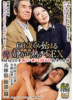 Quiet Yet Steamy Sex By A 60 Year Old Who Has Just Lost Virginity. Tomoko Mayama. Download