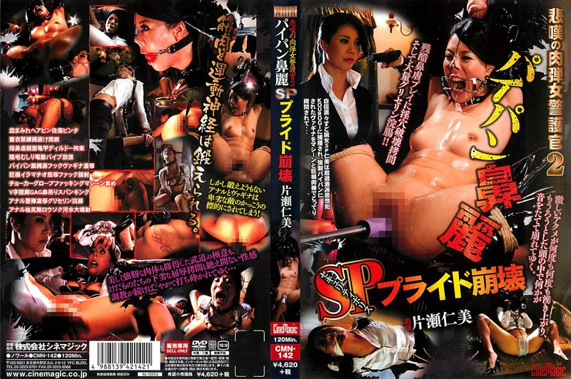 CMN-142 Grievous Human Bullet Policewoman 2 Cute-Faced, With A Shaved Pussy, Her Self-respect Gets Completely Trampled on! Hitomi Katase