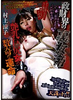 Underground Empress of the Political and Business Scene The Unfortunate Fate of the Charming Tits Big Ass Queen Ryoko Murakami 下載