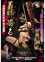 Sister-in-Law Comes Home: Collared Female Slave, Completely Destroyed After 10 Years - Honoka Yukimi Download