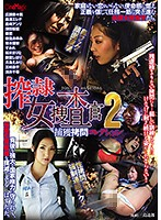 Squeeze Slave Female Detective Capture Torture Collection 2 Download