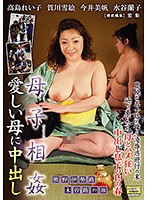 Mother/ Child Incest Giving Mom A Creampie The Kumano Iseji Road The Journey On The Kisoji 下載