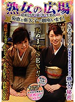 A Mature Woman Gathering Born In Showa Year 25 Year Of The Tiger We Are Kikue And Ayako! Download