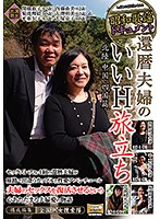 Showa Song Document 60 Something Husband and Wife Great Sex Tour - Hokuriku, Chugoku, Shikoku Region Compilation Download