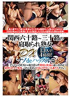 These Mature Woman Thirty-Somethings To Sixty-Somethings From The Kansai Region Have Cuckold Fantasies Deluxe Edition 13 Ladies/4 Hours Maso Hustle Edition Download