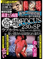 Peeping Focus 230 Minute Special Happenings At The Love Hotel Cuckolded Housewives Who Degrade Themselves In Shame And Ecstasy To The Lowest Limits Of Lust Footage Finally Released! 15 Shameful Super Selections Download