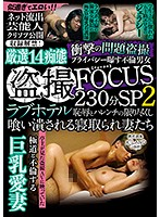 Voyeur FOCUS 230 Min SP 2 Cuckolds Feast On Love Hotel Shame And Shamelessness Declassified! Selection Of 14 Fools Download