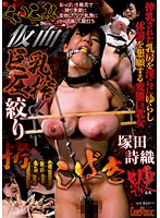 Wedgie Disguise: Big Tits Squeezing & Whipcrack Torture - Shiori Tsukada (cmv00070)