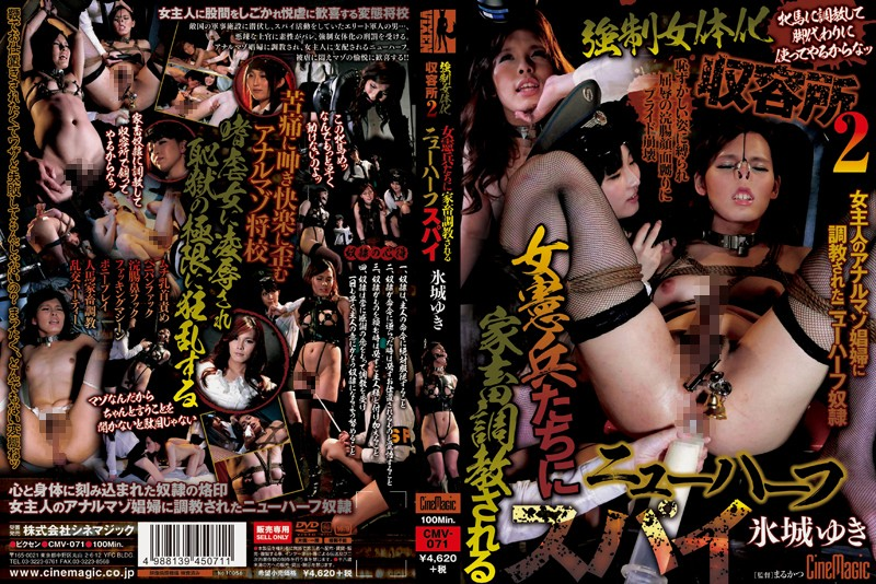 CMV-071 A Forced Sex Operation Detention Facility. Transsexual Spy Yuki Hyojo Is Broken In Like Livestock By 2 Female Soldiers.
