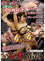 Rubbing Together Nipple On Nipple In A Hot Wet Kissing Battle Woman On Woman The Bondage Lesbian Battle (cmv00095ps)