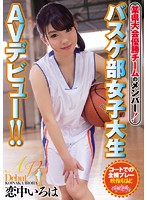 Member Of The Prefectural Championship Winning Team! A Basketball-Playing College Girl's Adult Video Debut! Iroha Koinaka Download