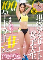 Real Life College Girl Athlete - 100m Hurdler's Adult Video Debut Suzu Yurina (cnd00148)
