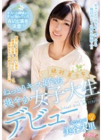 A Truly Beautiful Girl. The Debut Of A Refreshing College Girl Who Likes Wet Kisses. Akari Mitani Download