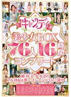 Beautiful Girl Candy Box 76 Girls 16 Hours Complete 下載