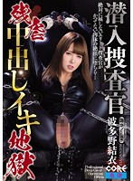 Undercover Investigation - The Orgasmic Hell Of Cruel Creampie Rape Yui Hatano (core00044)