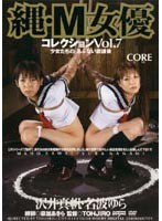 Rope - Masochist Actress Collection Vol.7 Maho Sawai and Yura Nanami Download