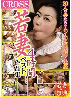 CROSS Young Wife Best Collection 4 Hours 下載