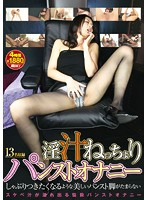 Dirty Sticky Pantyhose Masturbation 下載