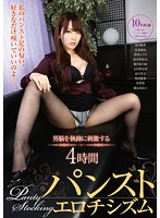 Pantyhose Erotic That Stimulates Men's Brains 4 Hours (crmn00046)