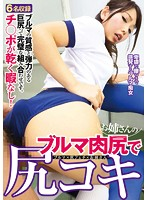 Hot Dogging With An Elder Sister In Bloomers Download