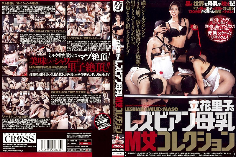 CRPD-176 Riko Tachibana 's Lesbian Breast Milk - Submissive Girl Collection - Ropes & Ties, Riko Tachibana, Lesbian, Featured Actress, Digital Mosaic, Breast Milk