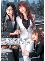 Lesbian Lust Office Lady's Office Love (crpd183)