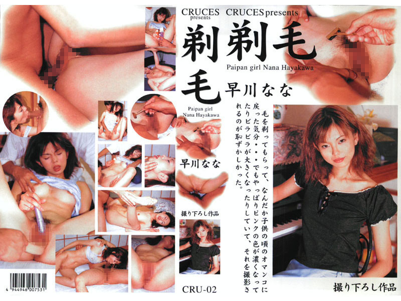 CRU-02 Shaving Nana Hayakawa - Shaved Pussy, Nana Hayakawa, Featured Actress