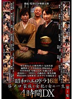 Erotic Dramas From The Showa Era: 16 Selections - Collection 1 - Lovely Family Afternoon & Carnal Sins & A Woman's Life - 4 Hour Deluxe Download