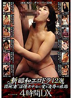 All New A Showa Erotic Drama 12 Selections The Apartment Wife A Journey Of Love, Torture & Rape At The Hotel Of Lust 4 Hour Deluxe Edition Download
