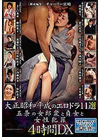 11 Select Erotic Dramas From The Taisho, Showa, And Heisei Eras The Prostitutes Of Gojo And A Chaste Woman Commit Female Crimes 4 Hour Deluxe Edition Download