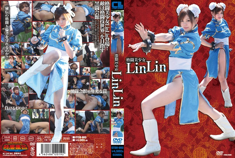 (ctsv00003)[CTSV-003] Fighting Beauty LinLin Rina Itoh Download