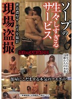 The Graphic Services Offered In A Soapland Secretly Filmed 下載