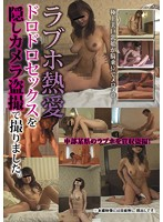 Peeping On Dripping, Passionate Sex At A Love Hotel - Caught On Hidden Cameras. Download