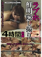 Spy Cam At A Love Hotel Download