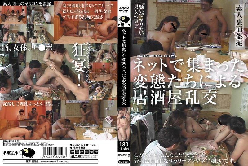 CURO-226 An Izakaya Orgy With Perverts Brought Together Over The Internet