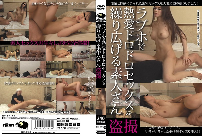 CURO-229 Peeping Videos Of Slippery Slimy Hot Loving Sex With An Amateur At A Love Hotel