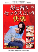 Tutored in the Pleasures of Sex by Mama 下載