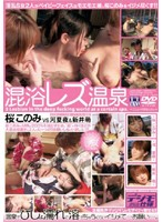 Lesbians at the Co-ed Hot Spring Download