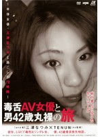 The Evil Tongued Porn Actress And A 42 Year Old Man A Totally Nude Trip- The 72 Hours I Spent With Natsumi Mitsu A Popular Exclusive Actress- 下載
