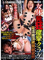 Electrical Orgasmic Torture Research Center Female Spasmic Jellyfish Insanity Female Test Subject-003 Forbidden Mind Blowing Female Orgasms!! A Sheltered Young Lady Is Burned With The Flames Of Hot And Weeping Anal Passion Lisa Onodera Download