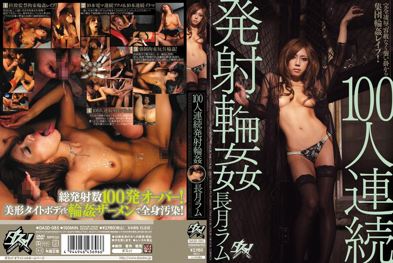 DASD-085 100 People Continual Face Shot Rapes  Ramu Nagatsuki