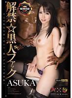 Unveiled Black Man Fuck Asuka Download