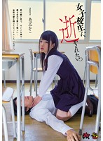 I Want A Schoolgirl To Get Me Off Mikako Abe Download