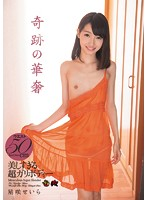 A Miraculously Delicately Slender Waist 50cm A Beautiful Ultra Skinny Body Seira Hoshisaki Download